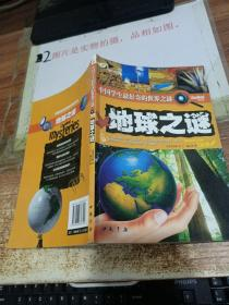 地球之谜 中国学生最好奇的世界之谜