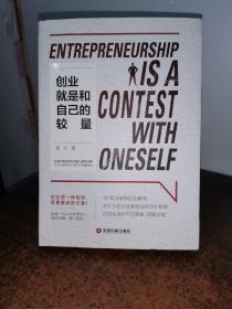 创业就是和自己的较量