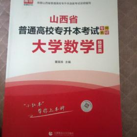 山西省普通高校专升本考试专用教材大学数学