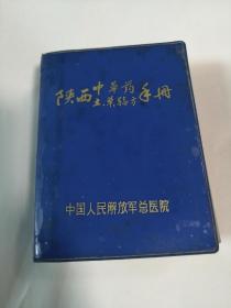 陜西中草藥土單驗方手冊