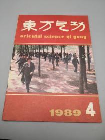 东方气功1989年4