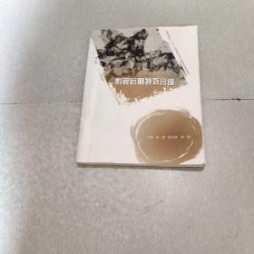 """影视后期特效合成(附光盘)/高等院校""""十三五""""应用型艺术设计教育系列规划教材"""