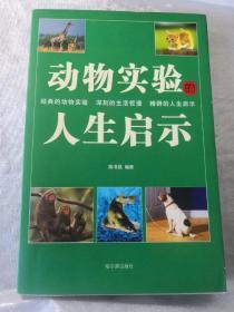 动物实验的人生启示 陈书凯编著
