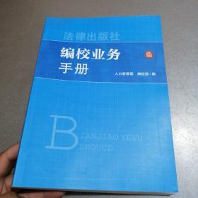 编校业务手册