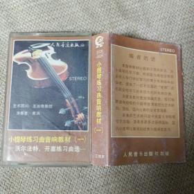 磁带 小提琴练习曲音响教材 (一)