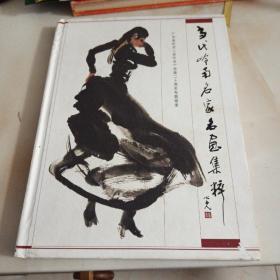 当代岭南名家名画集萃 广东省纪念会计法实施二十周年专题邮册