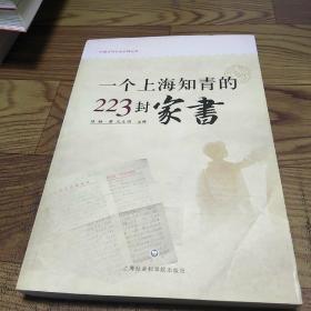一个上海知青的223封家书:中国当代社会史料丛书