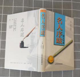 《名人序跋》  精装    1999年一版一印