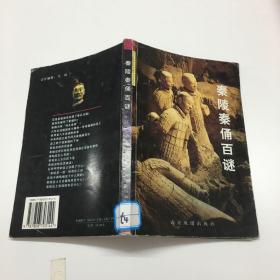 秦陵秦俑百谜