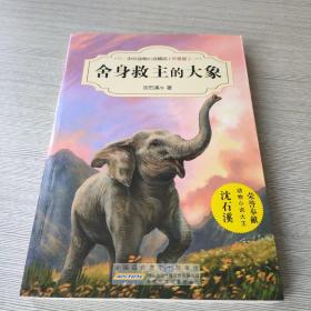 中外动物小说精品(升级版):舍身救主的大象