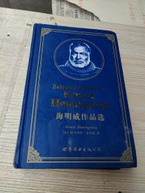 世界名著典藏系列:海明威作品选(英文全本)