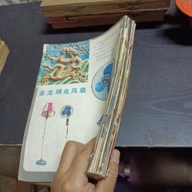 电子世界1981 /1、6、1、11 12、1982/11、1983/1、10、11   家用电器1982/1、2