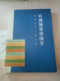 听傅佩荣讲国学(有轻微水印)
