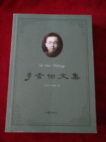 (0607   49)李素伯文集      书品如图