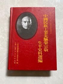 中国民族工业先驱荣宗敬生平史料选编