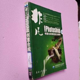 非凡--中文版Photoshop创意合成表现技法精粹(2DVD)