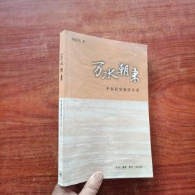 万水朝东(中国政党制度全景)正版