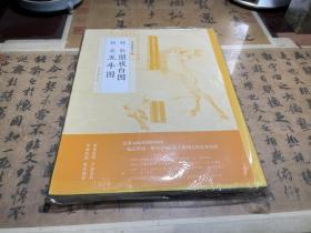 中国绘画名品:韩幹照夜白图 韩滉五牛图