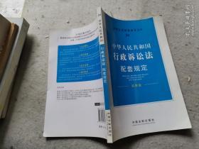 中华人民共和国行政诉讼法配套规定 第四版