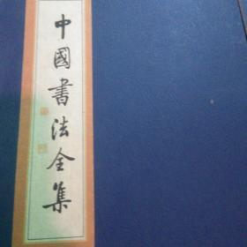 中国书法全集 唐颜真卿(卷一)