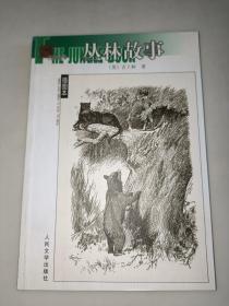 丛林故事 名著名译插图本 一版一印
