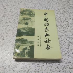 中国的东北社会(14~17世纪)