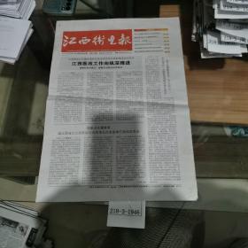 江西卫生报2019年7月24日