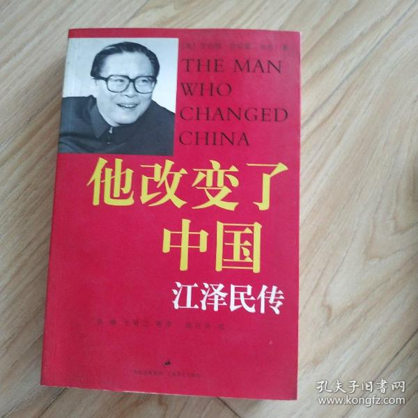 他改变了中国:江泽民传   包邮挂