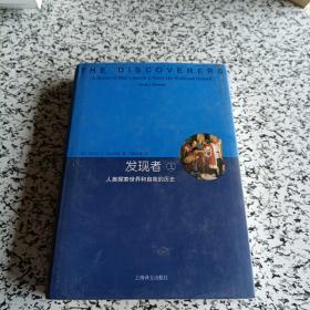 发现者(上册):人类探索世界和自我的历史