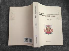 海北民间故事全集  :门源卷