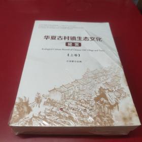 华夏古村镇生态文化纪实(套装上下卷)