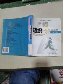 组织行为学 第九版 下册