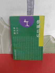 参禅日记【南怀瑾签名本】