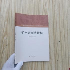 矿产资源法教程【内页干净】