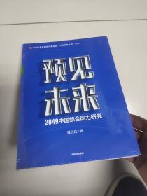预见未来:2049中国综合国力研究【未开封】