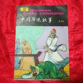 少年百科丛书——中国历史故事