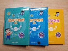漫画学物理(套装共三册)