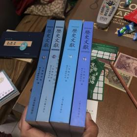 《历史文献》第十九辑 19、第十八辑 18、第十五辑 15、第十一辑  11 、4册合售