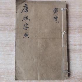 道光七年奉旨重刊木刻版 康熙字典【寅集中】