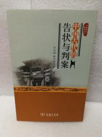 中国古代的告状与判案(中国古代生活丛书)