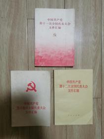 中国共产党第十一次、十二次、十四次全国代表大会文件汇编(3本合售)