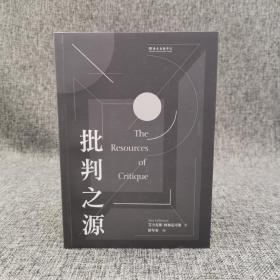 台大出版中心 艾力克斯·柯林尼可斯《批判之源》(锁线胶订)