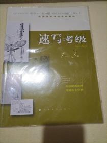 全国美术考级专用教材:速写考级(1-3级、4-6级、9-10级三本)