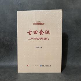 古田会议:从严治党思想研究(全新塑封)
