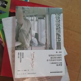 恋恋风尘:侯孝贤谈电影 全新未开封
