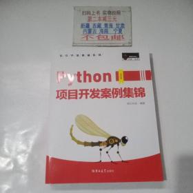 Python项目开发案例集锦(全彩版)