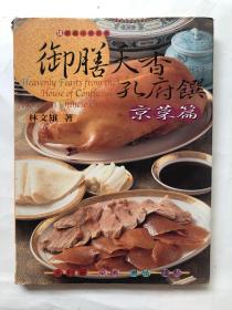 锦绣中华美食-5 御膳天香孔府 京菜篇