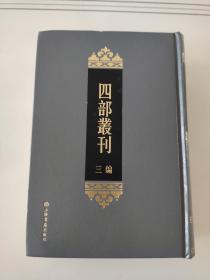 四部丛刊 尚书正义1