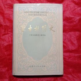 蒙古族简史(1985年11月1版1印2000册精装十护封)
