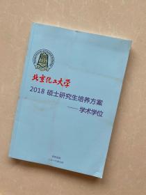 北京化工大学2018硕士研究生培养方案 学术学位